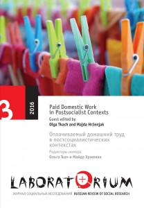 Special thematic issue of LABO about paid domestic work in postsocialism.